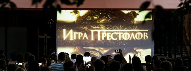 В Астрахани состоялся премьерный кинопоказ 1 серии 7 сезона «Игры престолов»