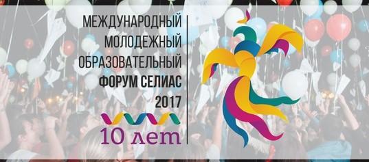 Открыта регистрация на форум «СелиАс», который пройдет в Астраханской области