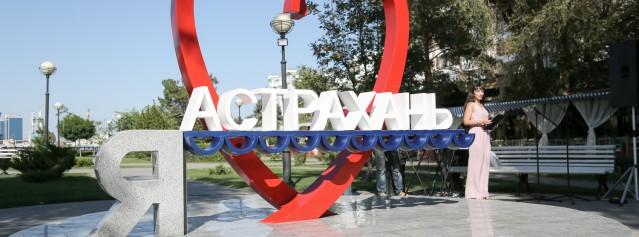 На главной набережной появился знак «Я люблю Астрахань»