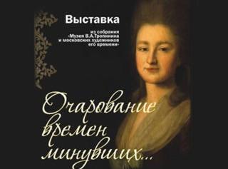 Музей В.А. Тропинина (Москва) в Астраханской картинной галерее им. П.М. Догадина