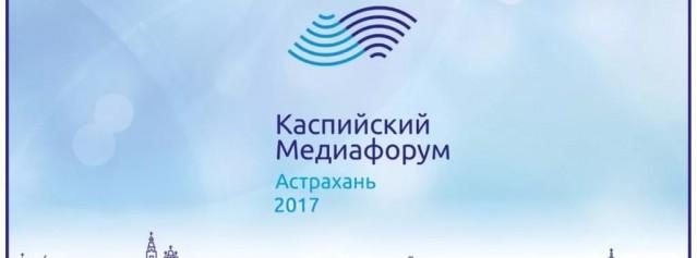Главное медиасобытие Астраханской области — третий Каспийский медиафорум!