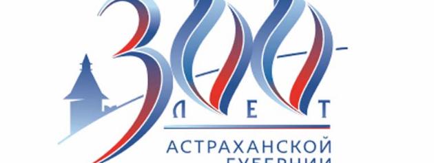 О торжествах, посвящённых 300-летию образования Астраханской губернии