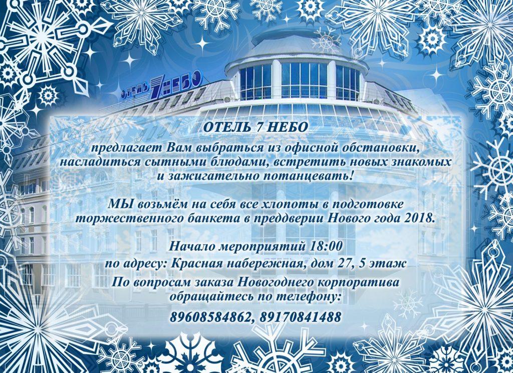 zimniy-novogodniy-fon-711
