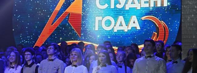 В Астрахани впервые пройдёт финал национальной премии «Студент года-2018»