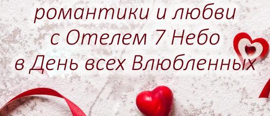 День Влюбленных в романтической обстановке Кафе 7 Небо